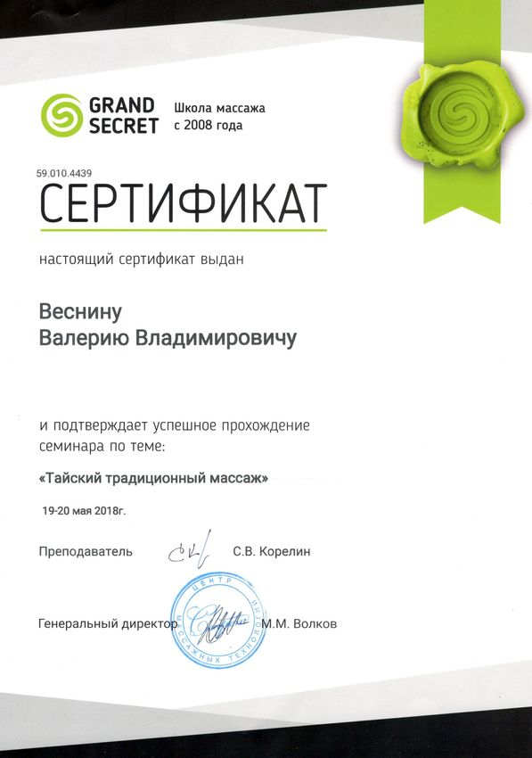 """Сертификаты салона """"Магия Массажа"""", г.Пермь"""