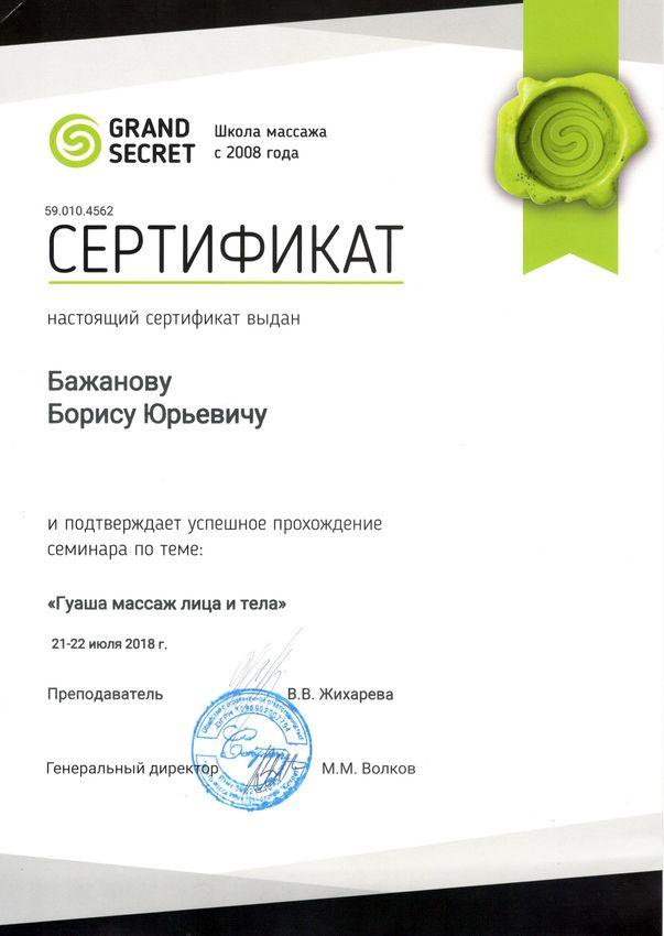 Сертификаты салона