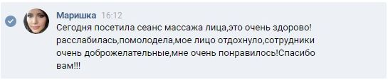 """Отзыв о салоне """"Магия Массажа"""" в Перми"""